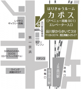 カポスの地図(東京都港区/品川駅から徒歩3分)